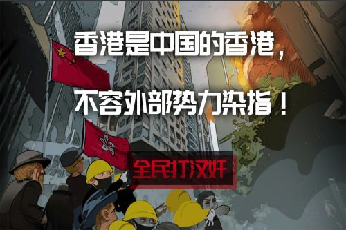 Chinese game 'Everyone Hit the Traitors' lets players attack Hong Kong protesters