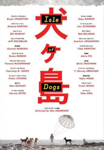 'Isle of Dogs': check out Wes Anderson's new trailer
